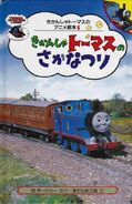 ThomasGoesFishingJapaneseBuzzBook