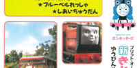 New Thomas the Tank Engine Vol.4