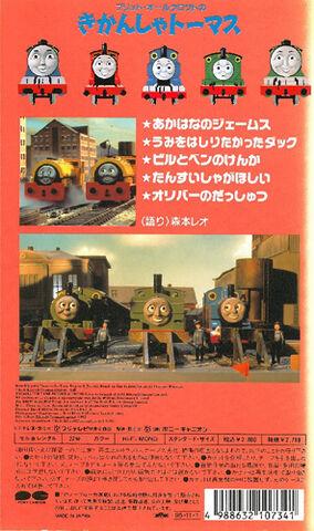 File:ThomastheTankEnginevol16(JapaneseVHS)backcover.jpg
