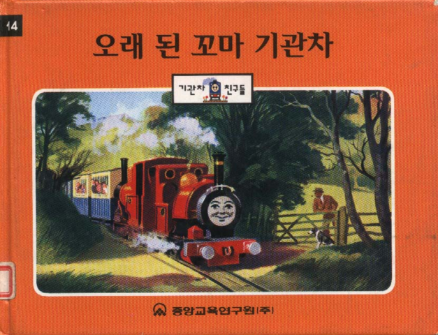 File:TheLittleOldEngineKoreancover.png