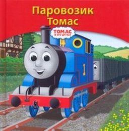 File:ThomasStoryLibraryRussian.JPG
