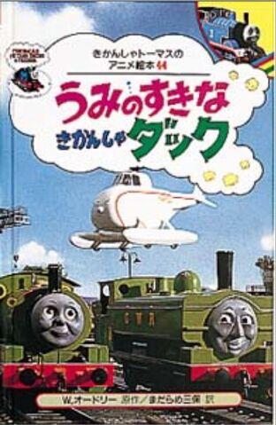 File:DuckandtheRegattaJapaneseBuzzBook.jpeg