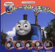 TheTallFriendJapaneseBook