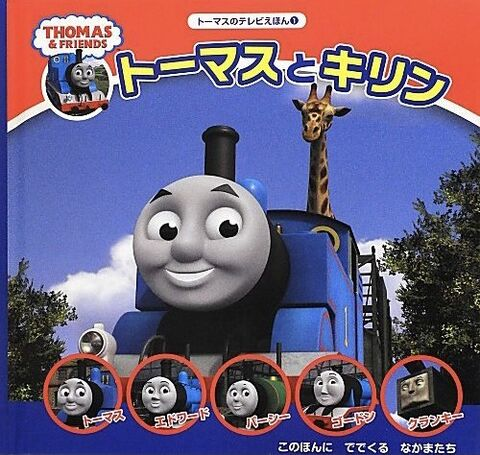File:TheTallFriendJapaneseBook.jpg