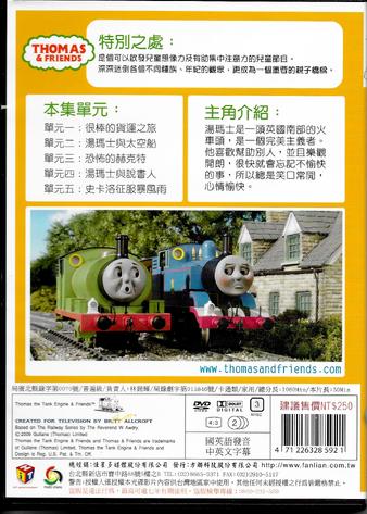 File:ThomasandFriendsVolume23(TaiwanDVD)BackCover.png