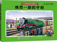 HenrytheGreenEngineChinesecover