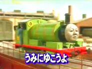Percy'sSeasideTripJapaneseTitleCard