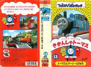 ThomastheTankEnginevol13(JapaneseVHS)originalcover
