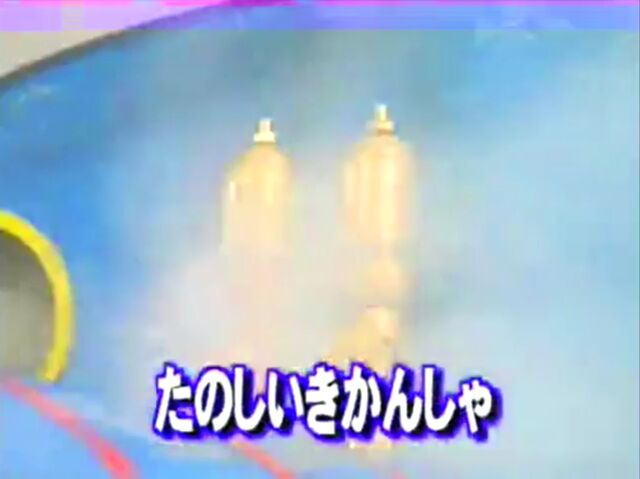 File:It'sGreattobeanEngine(song)JapaneseTitleCard.jpeg