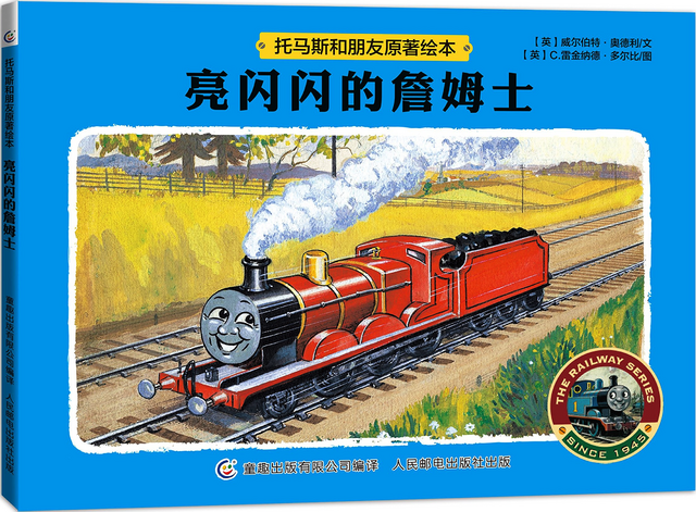 File:JamestheRedEngineChinesecover.png