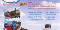 Henry Gets it Wrong (Thai DVD)