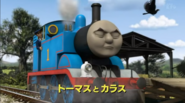 ThomasTootstheCrowsJapanesetitlecard