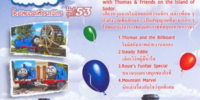 Thomas and the Billboard (Thai DVD)