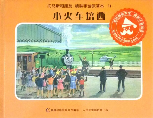 File:PercytheSmallEngineChinesecover.jpg