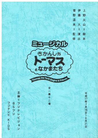 File:TheAllAboardLiveTourJapanesescript.jpg