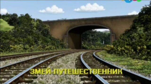 File:ThomasandtheRunawayKiteRussianTitleCard.jpeg
