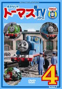 ThomastheTankEngineSeries9Vol.4