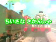 LittleEnginesJapaneseTitleCard