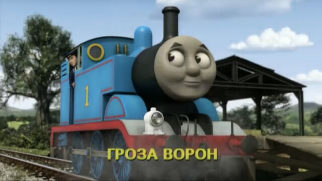 File:ThomasTootstheCrowsRussianTitleCard.jpeg