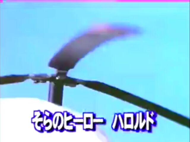 File:HaroldtheHelicopter(song)JapaneseTitleCard.jpeg