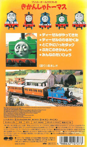 File:ThomastheTankEnginevol9(JapaneseVHS)backcover.jpg
