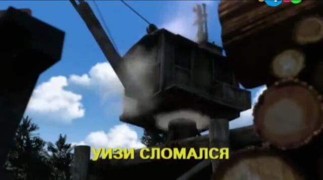 File:Ol'WheezyWobblesRussianTitleCard.jpeg