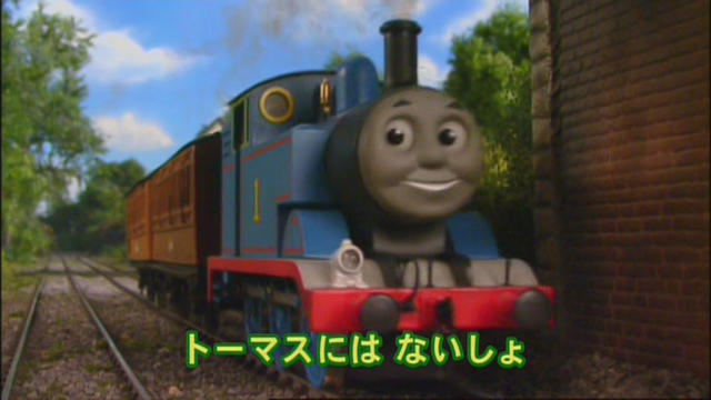 File:Don'tTellThomasJapanesetitlecard.png