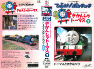 ThomastheTankEnginevol3(JapaneseVHS)originalcover