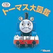 JapaneseThomasEncyclopedia2001