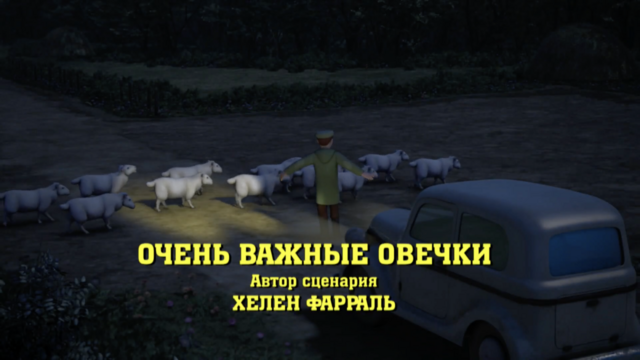 File:VeryImportantSheepRussianTitleCard.png