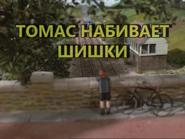ThomasGetsBumpedRussiantitlecard