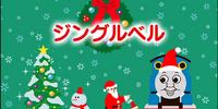 Jingle Bells/Gallery