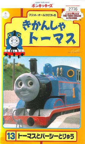File:ThomastheTankEnginevol13(JapaneseVHS)cover.jpg