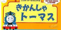 Thomas the Tank Engine Vol.13 (Japanese VHS)