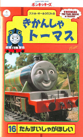 File:ThomastheTankEnginevol16(JapaneseVHS)cover.jpg