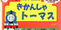 Thomas the Tank Engine Vol.16 (Japanese VHS)