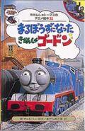 GordonandtheFamousVisitorJapaneseBuzzBook