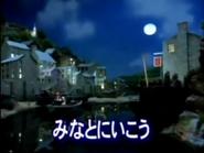 DownbytheDocksAlternateJapaneseTitleCard