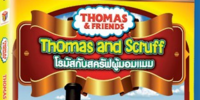 Thomas and Scruff (Thai DVD)
