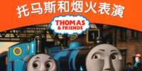 Thomas and the Firework Display (book)