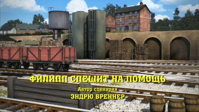 File:PhiliptotheRescueRussianTitleCard.jpeg