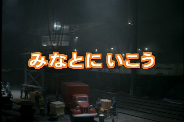File:DownbytheDocksJapaneseTitleCard.jpeg
