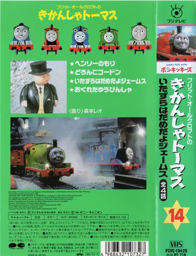 File:ThomastheTankEnginevol14(JapaneseVHS)backcoverandspine.jpg
