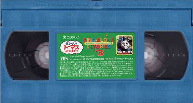 File:Sing-AlongandStories3VHScassette.jpg