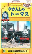 ThomastheTankEnginevol9(JapaneseVHS)cover