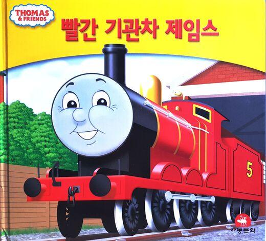 File:MyThomasStoryLibraryJamesKoreanCover.jpeg