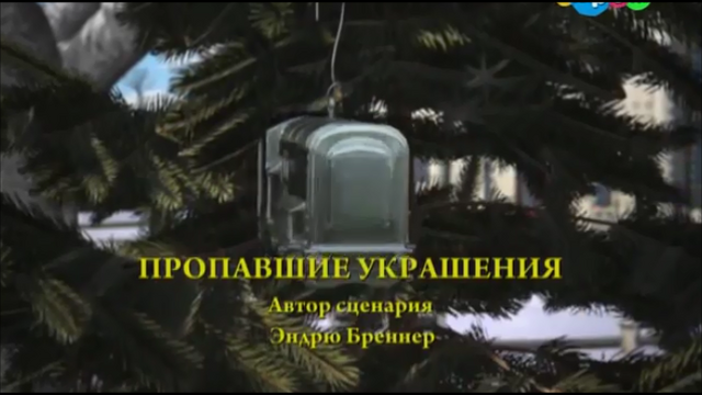 File:TheMissingChristmasDecorationsRussianTitleCard.png