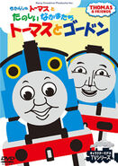 ThomasandGordon(JapaneseDVD)