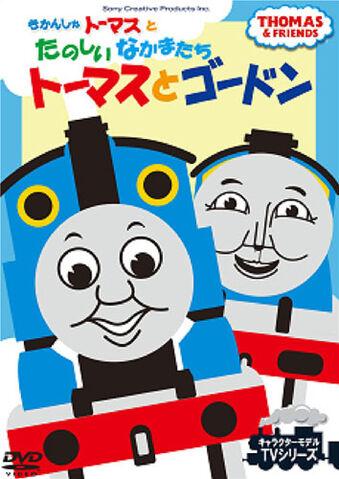File:ThomasandGordon(JapaneseDVD).jpg