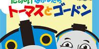 Thomas and Gordon (Japanese DVD)